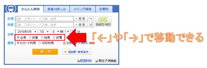 ジョルダンの選択画面で←や→で選択する方法