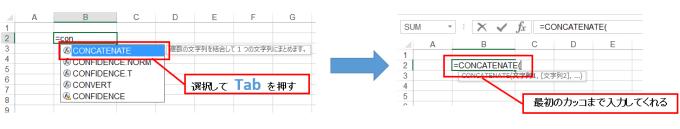 エクセルのオートコンプリート機能の説明