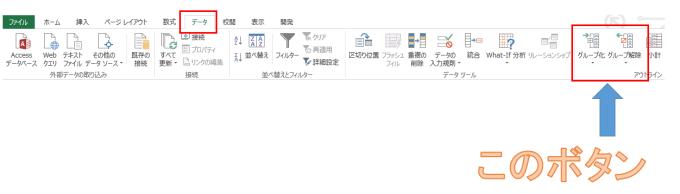 エクセルでグループ化するボタン