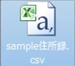 Excel→筆ぐるめ⑤