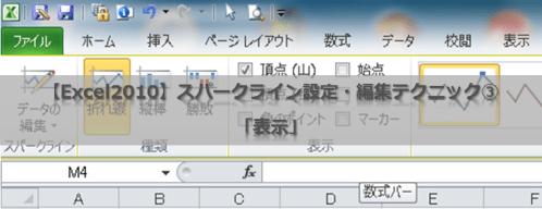 【Excel2010】スパークライン設定・編集テクニック③「表示」