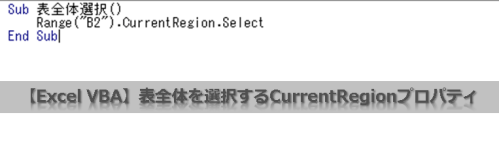 【Excel VBA】表全体を選択するCurrentRegionプロパティ