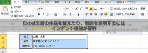 Excel文書の体裁を整えたり、階層を表現するにはインデント機能が便利