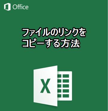 【iPhone/iPadアプリ】「Microsoft Excel」ファイルのリンクをコピーする方法
