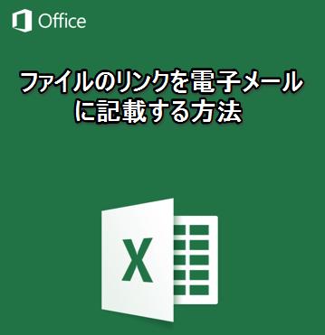 【iPhone/iPadアプリ】「Microsoft Excel」ファイルのリンクを電子メールに記載する方法