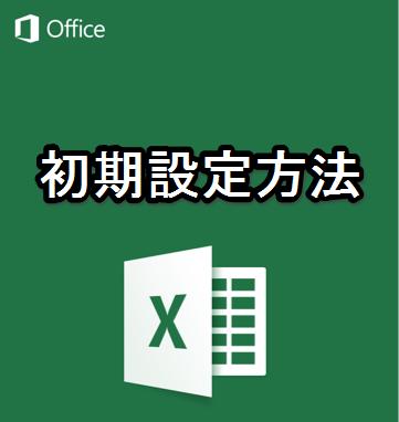 iOSアプリ「Microsoft Excel」初期設定