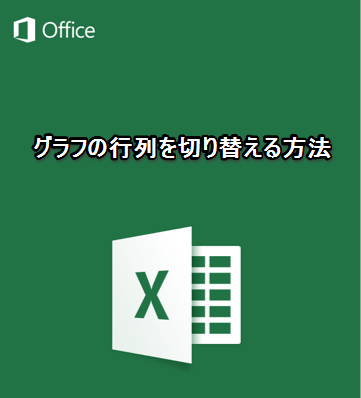 【iPhone/iPadアプリ】「Microsoft Excel」グラフの行列を切り替える方法