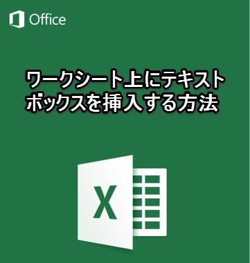 【iPhone/iPadアプリ】「Microsoft Excel」ワークシート上にテキストボックスを挿入する方法