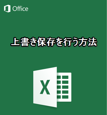 【iPhone/iPadアプリ】「Microsoft Excel」上書き保存を行う方法