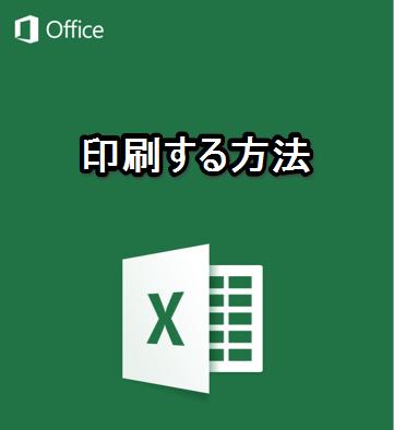 【iPhone/iPadアプリ】「Microsoft Excel」印刷する方法