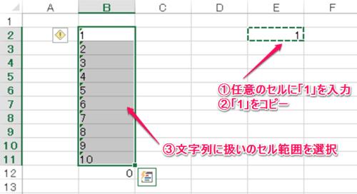 文字列から数値変換③