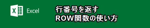 行番号を返すROW関数の使い方