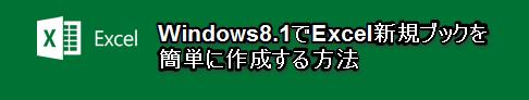 Windows8.1でExcel新規ブックを簡単に作成する方法