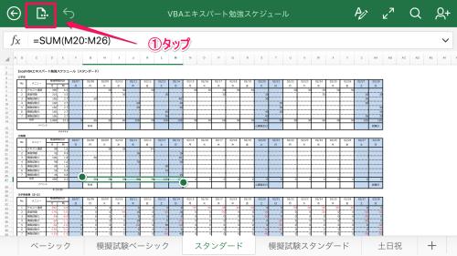 iOSエクセルで印刷範囲の点線表示方法①