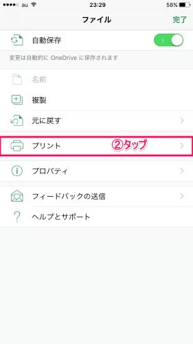 iOSエクセルで印刷範囲の点線表示方法②