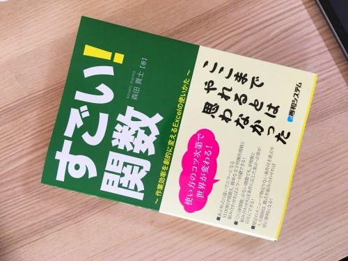 拙著「すごい! 関数 ~作業効率を劇的に変えるExcelの使い方~」が9月27日に発売になりました!