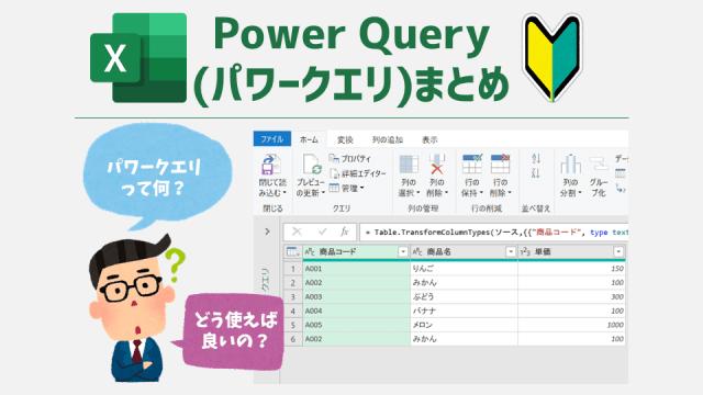 Power Query(パワークエリ)とはどんな機能か?活用の流れや手順、使い方まとめ
