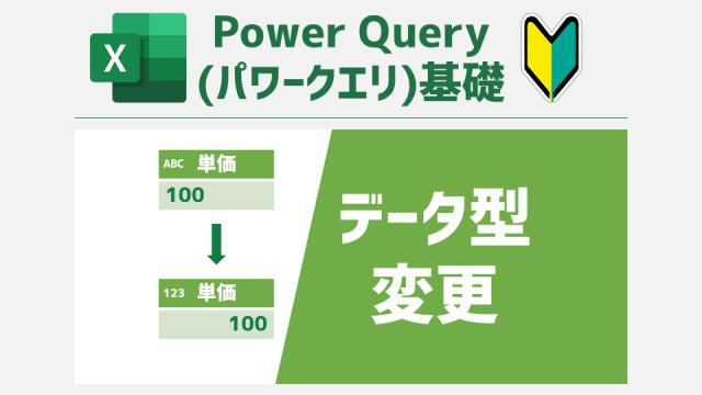 列の値のデータ型を一括で変更する方法[Power Query(パワークエリ)基礎]