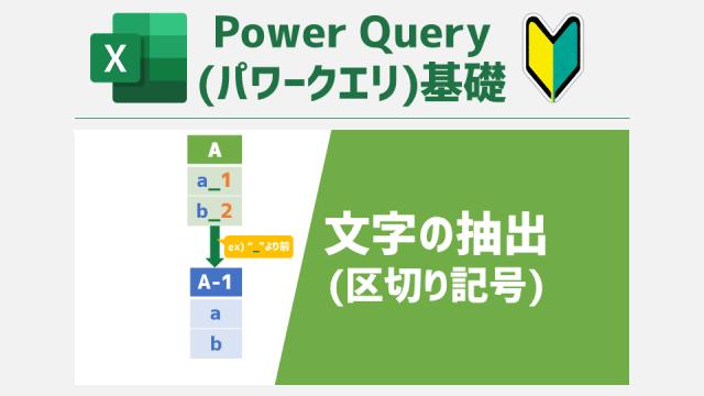 区切り記号を指定し、一括で列内の各値から文字を抽出する方法[Power Query(パワークエリ)基礎]