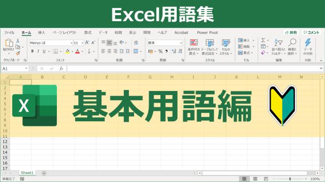 Excel用語集(基本用語編)