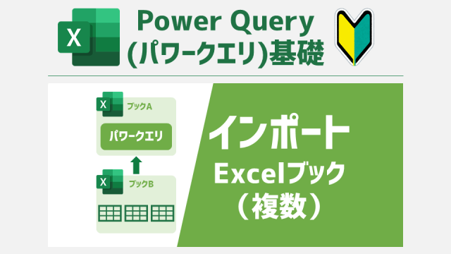 別ブックの複数データ(テーブル/シート)を取得する方法 [Power Query(パワークエリ)応用]