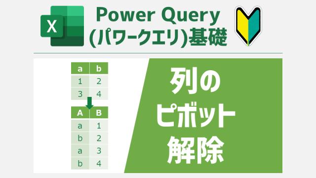 表レイアウトを縦×横のクロス集計表からテーブル形式に自動変更する方法(列のピボット解除)[Power Query(パワークエリ)基礎]
