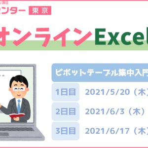 【オンラインExcel講座】ピボットテーブルを3日間短期集中で教えます!@毎日文化センター(東京)|2021年5・6月