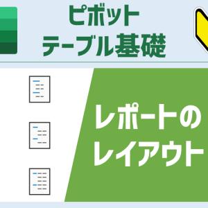 ピボットテーブルの複数ある縦軸を横並びに表示する方法(レポートのレイアウト) [ピボットテーブル基礎]