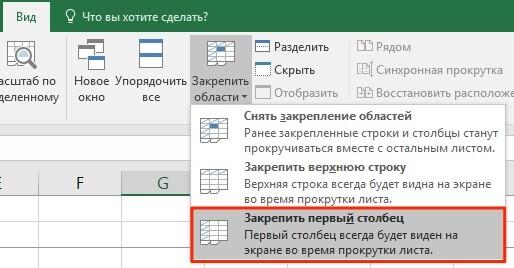 Hogyan lehet javítani az oszlopot az Excel-ben