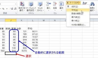 Σ(シグマ)ボタン(平均)の使い方
