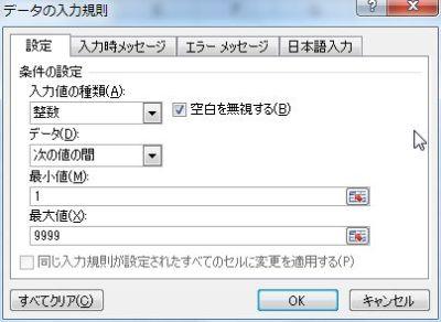 input rules num04