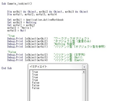 IsObject 関数 例