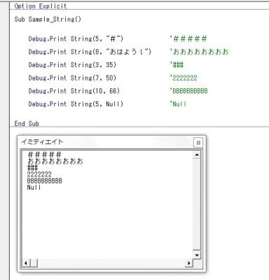 String 関数 使用例