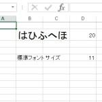 フォントサイズ(Size,StandardFontSize)例