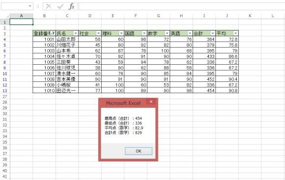 AutoFilter メソッド 使用例12_4