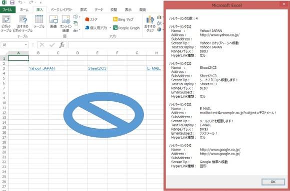 HyperLink オブジェクト 使用例