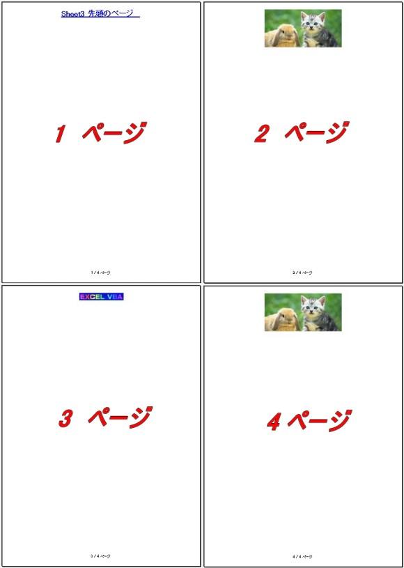 偶数ページのヘッダーおよびフッターの設定例