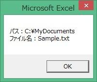 ファイル名、パス取得(FSO使用)