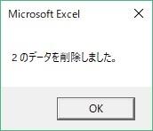 Command.Execute Delete 文 1