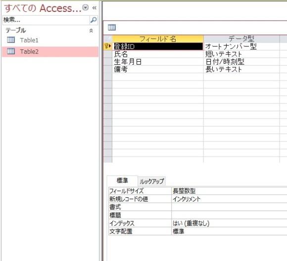 ADOX テーブル・インデックスの作成