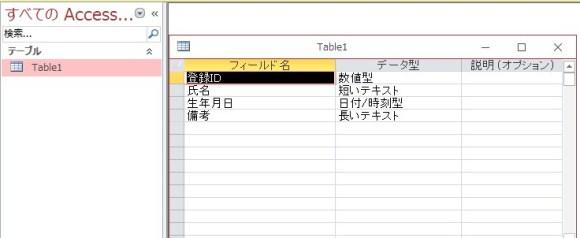 ADOX テーブルの作成