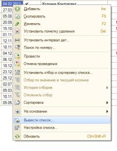Как сохранить из 1С в Excel