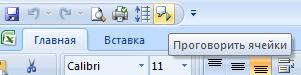 govoryashhiy-excel
