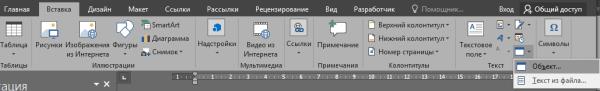 Вставка файлов в документ2