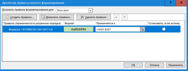 Диспетчер правил в условном форматировании