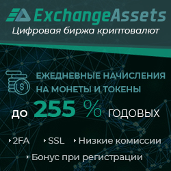 Exchange Assets