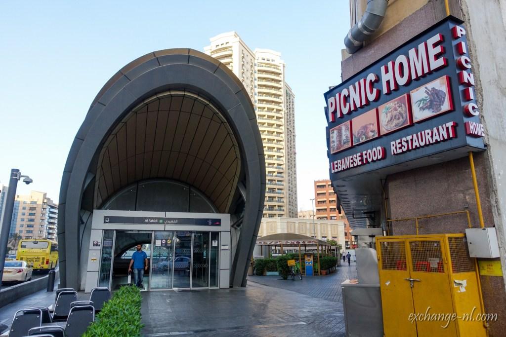杜拜Al Fahidi地鐵站/捷運站