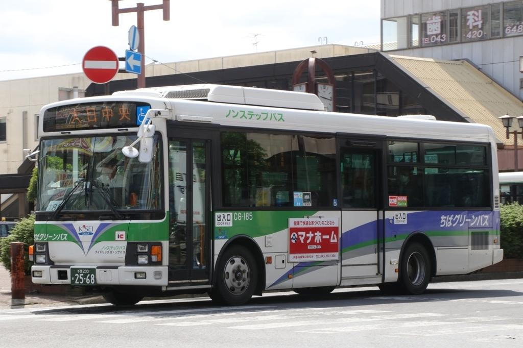 ちばグリーンバス CG-185 千葉200か2568: exhaust note.