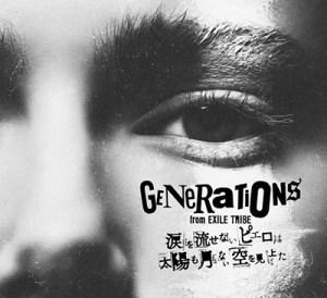 GENERATIONSアルバム2017 涙を流せないピエロはジャケット