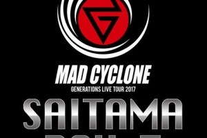 GENERATIONS ライブ mad cyclone 埼玉3日目 8月5日